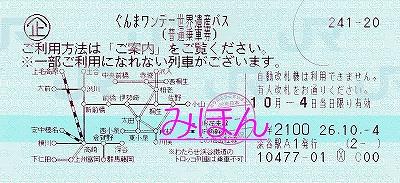 ぐんまワンデー世界遺産パス'14.10.4