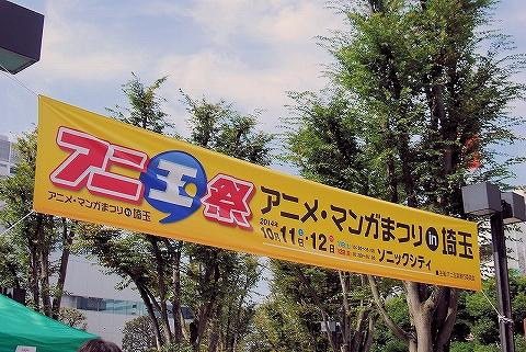 アニ玉祭横断幕@鐘塚公園'14.10.11