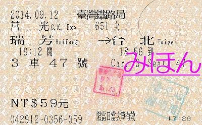 台北行き乗車券'14.9.12