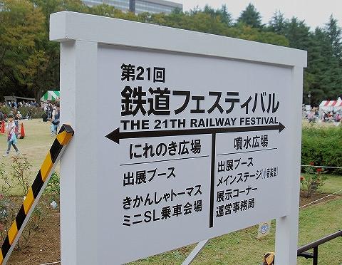 鉄道フェスティバル駅名板@日比谷公園'14.10.12