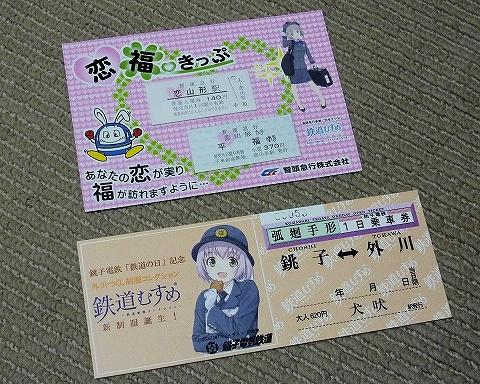 戦利品@鉄道フェスティバル'14.10.12