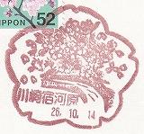 川崎宿河原局風景印'14.10.14