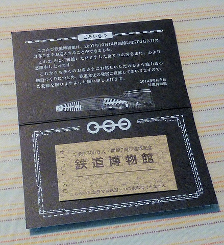 鉄道博物館開館7周年記念きっぷ