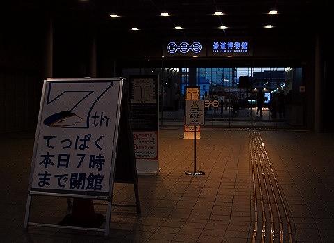 玄関@鉄道博物館'14.10.14