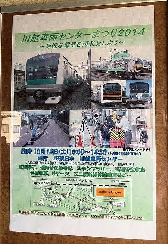 川越車両センターまつり2014ポスター@南古谷'14.10.18