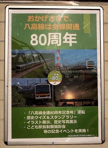 八高線全通80周年記念ポスター@高麗川'14.10.18