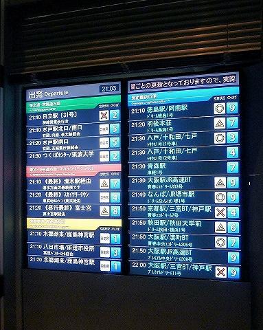 電光掲示板@東京駅八重洲口バスターミナル'14.10.25