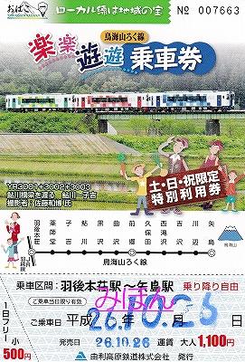 楽楽遊遊乗車券'14.10.26