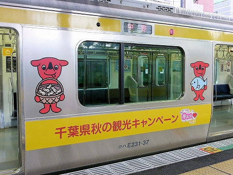 千葉県秋の観光キャンペーンラッピング'14.11.3