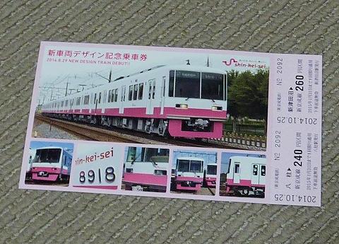 新車両デザイン記念乗車券