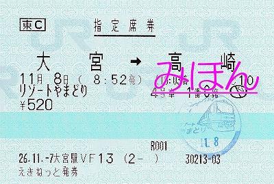 快速リゾートやまどり指定券'14.11.8