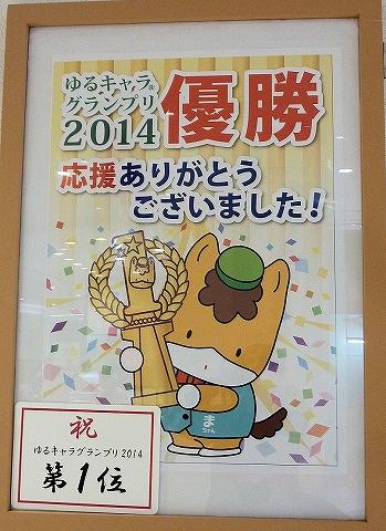 ぐんまちゃん優勝'14.11.8