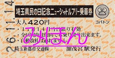 埼玉県民の日記念ニューシャトルフリー乗車券