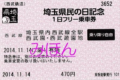 埼玉県民の日記念1日フリー乗車券@西武