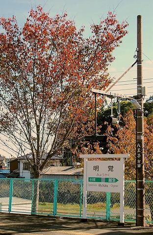 明覚駅名板'14.11.16