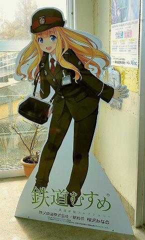 桜沢みなの等身大パネル@桜沢'14.11.16