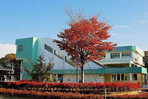 七光台駅舎'14.11.22