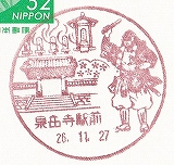 泉岳寺駅前局風景印'14.11.27