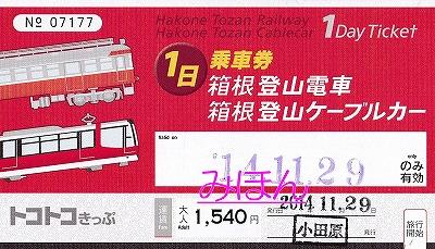 トコトコきっぷ'14.11.29