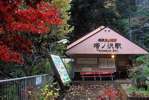 塔ノ沢駅舎'14.11.29