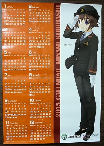 2015栗橋みなみカレンダー