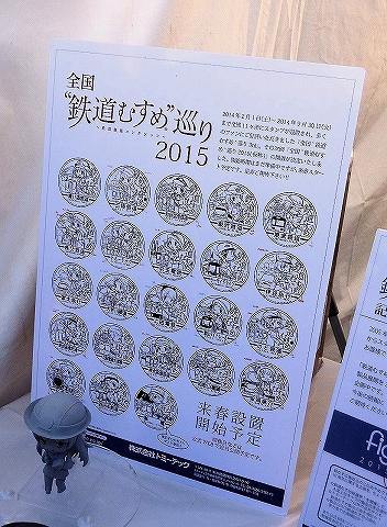 全国鉄道むすめ巡り紹介@東武ファンフェスタ'14.12.7