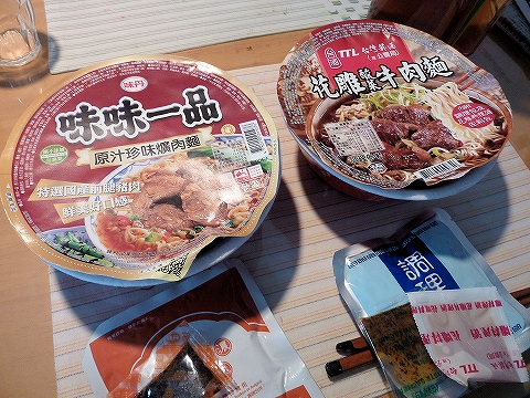 台湾製カップ麺'14.12.21