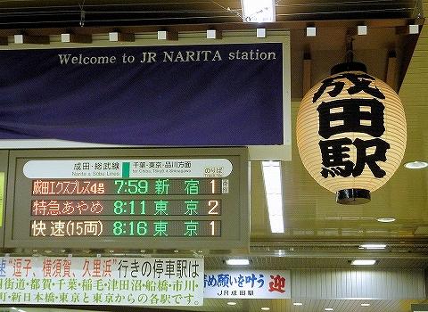 電光掲示板@成田'14.12.20