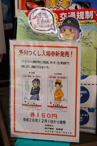 外川つくし入場券発売告知@仲ノ町'14.12.20