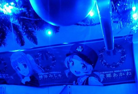 神井みしゃ&豊郷あかねイラスト@クリスマス列車車内'14.12.20