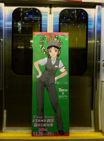 柴口このみ等身大パネル@クリスマス列車'14.12.20