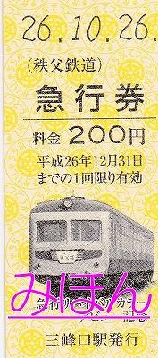 リバイバルカラー記念急行券'14.12.23