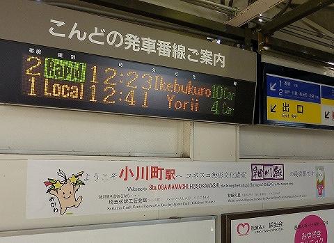 ユネスコ無形文化遺産登録記念横断幕@小川町'14.12.27