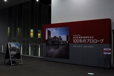スペシャルギャラリー@鉄道博物館'14.12.28