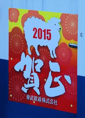 2015賀正HM'15.1.3