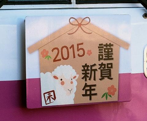 2015謹賀新年HM'15.1.10
