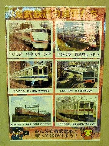 東武車両ポスター@亀戸'15.1.17