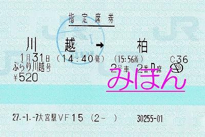 快速ぶらり川越号指定券'15.1.31