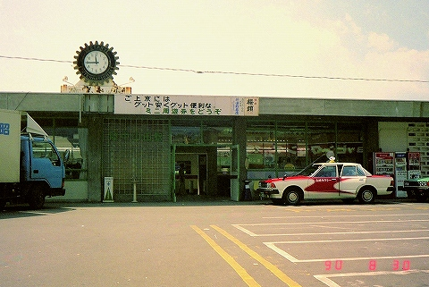 陸中山田駅舎'90.8