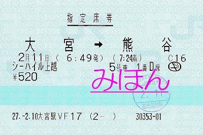 快速シーハイル上越号指定券'15.2.11