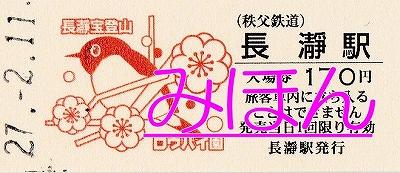 ロウバイ記念入場券'15.2.11