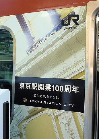 東京駅開業100周年記念ラッピング'15.2.15