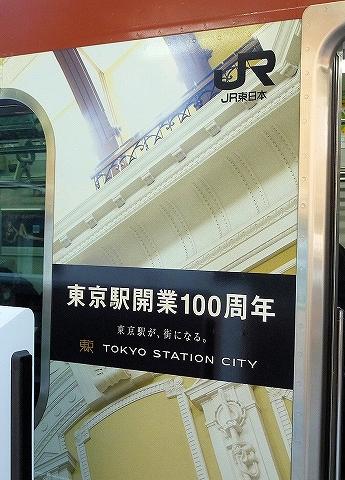 東京駅開業100周年記念ラッピング'15.2.15