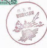 習志野大久保東局風景印'15.2.16