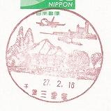 三里塚局風景印'15.2.16