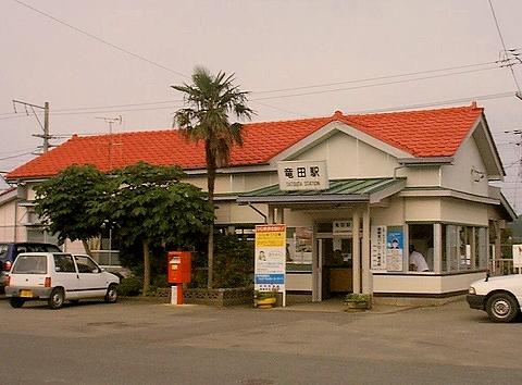 竜田駅舎'98.8