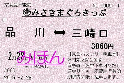 みさきまぐろきっぷ'15.2.28
