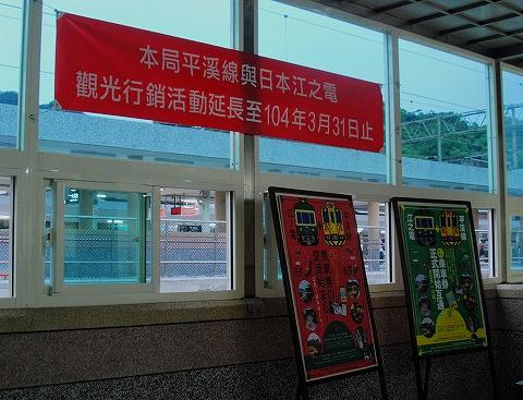 平渓線江ノ電提携横断幕@瑞芳'14.9