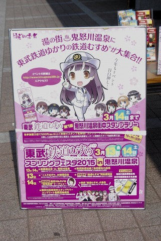 東武鉄道むすめスプリングフェスタ2015ポスター'15.3.14