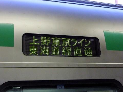 上野東京ライン表示@E231系'15.3.14